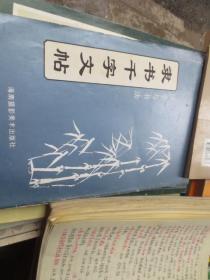 隶书千字文帖---汉字与书法