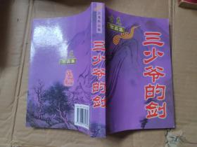 射雕英雄传(全四册)
