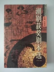 《潮剧获奖剧本选》 1979-1998