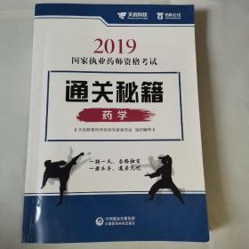 2019国家执业药师资格考试 通关秘籍(药学)