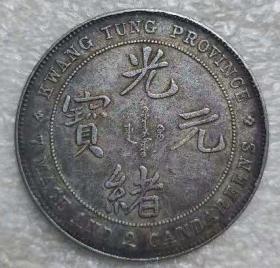 农村银元,老银币光绪元宝广东省 造库平七钱二分