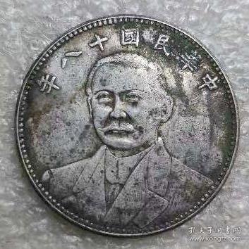 农村银元,老银币,中华民国十八年孙中山中圆