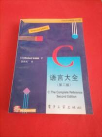 C语言大全  第二版
