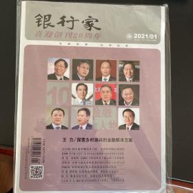 银行家杂志2021-01