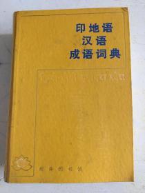印地语汉语成语词典