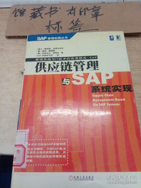 供应链管理与SAP系统实现