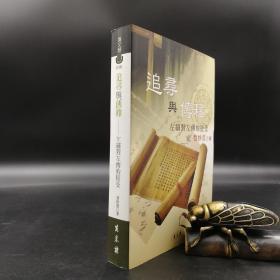 台湾万卷楼版  蔡妙真《追尋與傳釋:左繡對左傳的接受》