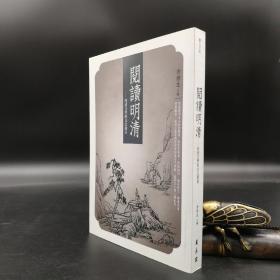 台湾万卷楼版  余崇生《閱讀明清:明清文學的文化探索》