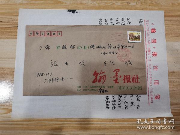 3.8—张开政旧藏~李寿业~信札一通1页