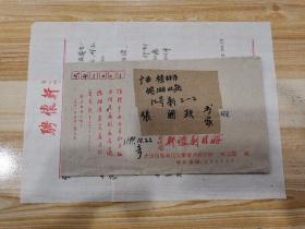3.8—张开政旧藏~郑安国~信札一通1页