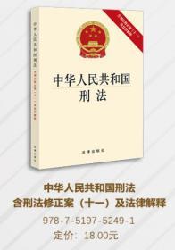 中华人民共和国刑法(含刑法修正案(十一)及法律解释)