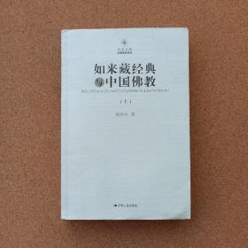 如来藏经典与中国佛教(上下) 只有上册