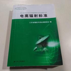 电离辐射标准