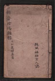 手抄本《阴阳杂录》字迹工整漂亮  21x14cm