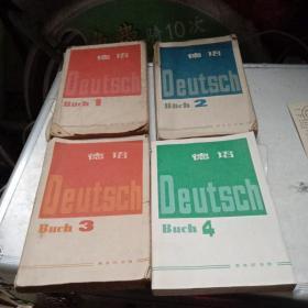 老课本----《德语》(1---4册全)高等学校外语专业教材编审委员会推荐教材