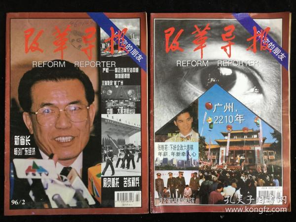 《改革导报》月刊,1996年1-12期