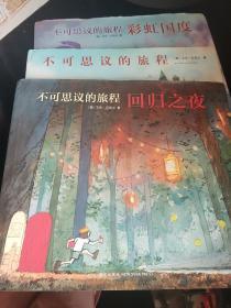 爱心树世界杰出绘本选3册合售