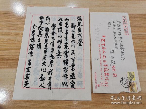 3.8—张开政旧藏~周书玉~信札一通5页