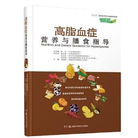 高脂血症营养与膳食指导(中国慢病营养与膳食指导丛书)