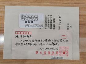 3.8—张开政旧藏~谢汝蒲~信札一通1页