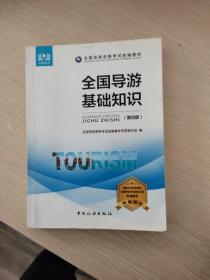 全国导游资格考试统编教材--全国导游基础知识(第四版)