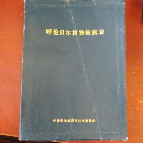 《呼伦贝尔植物检索表》王银 刘英俊编著 呼伦贝尔盟科学技术委员会出 1983年1版1印 书品如图.