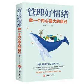 管理好情绪做一个内心强大的自己 管理情绪修身养性情绪心理学 正版书籍人际关系心理学 女性励志读物 自控力