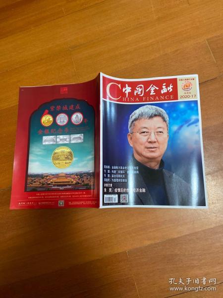 中国金融2020年17