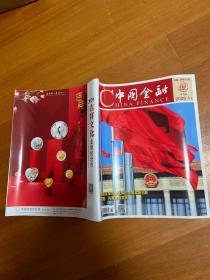 中国金融2020年11