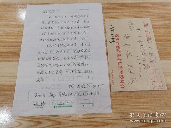 3.8—张开政旧藏~吴冠民~信札一通1页
