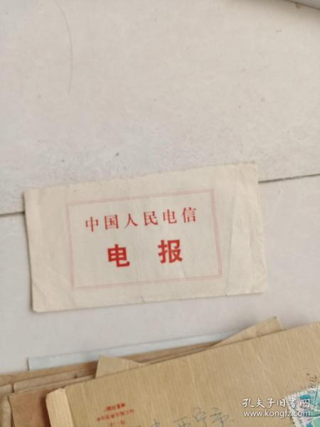 信封(已用和未用的共十四张丿