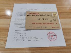 3.8—张开政旧藏~佚名~信札公函一通2页