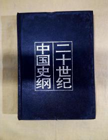 二十世纪中国史纲