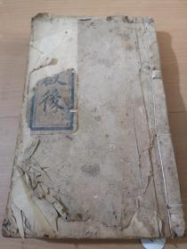 家谱族谱:四川赵氏家乘(家谱族谱),很厚很厚一册全,书中源流很清晰