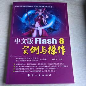 中文版Flash8实例与操作