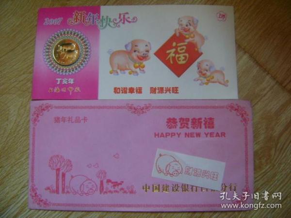 2007丁亥猪年 礼品卡 生肖纪念币
