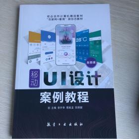 移动UI设计案例教程