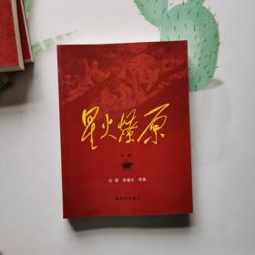 星火燎原全集平装(第8卷)