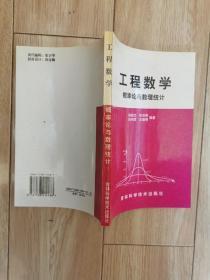工程数学  概率论与数理统计