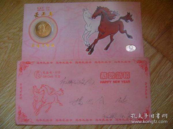 2002马年礼品卡 生肖纪念币
