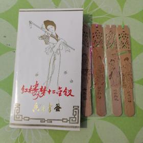 老标签-红楼梦十二金钗香木书签