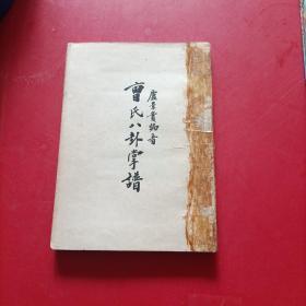 曹氏八卦掌谱(民国旧书,无版权页)