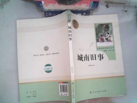 名著阅读课程化丛书 城南旧事