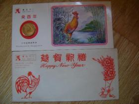 癸酉鸡年 礼品卡 生肖纪念币