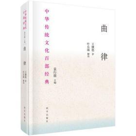 曲律:中华传统文化百部经典