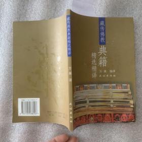藏传佛教典籍精选精译
