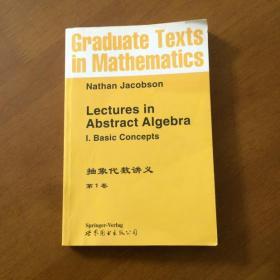 抽象代数讲义(第1卷)