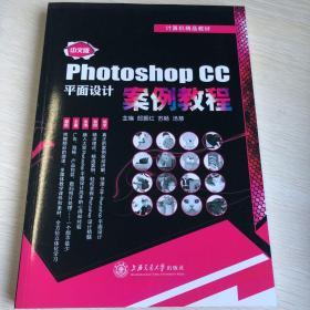 Photoshop CC平面设计案例教程