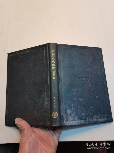 精装 国立武汉大学丛书《现代国际法问题》周鲠生 著  商务印书馆发行