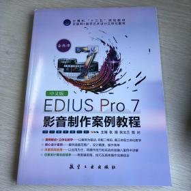 中文版EDIUS Pro 7 影音制作案例教程
